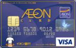 イオンカード - クレジットカード比較