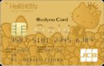 ハローキティゴールドカード - クレジットカード比較