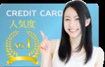 ミニオンズイオンカード - クレジットカード比較