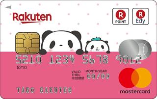 楽天カード お買いものパンダ - クレジットカード比較