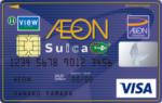 Suicaイオンカード - クレジットカード比較