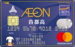 イオン首都高カード - クレジットカード比較