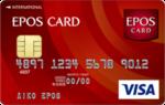 エポスカード - クレジットカード比較