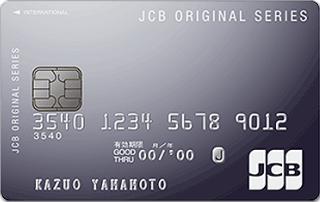 JCBカード - クレジットカード比較
