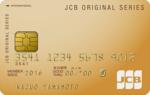 JCBゴールドカード - クレジットカード比較