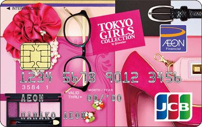 イオンカード TGC  映画1000円