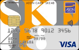 イオンカードSKE48
