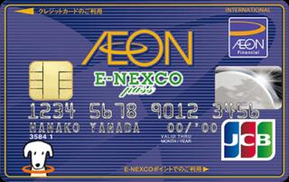 イオンカード NEXCO 高速道路