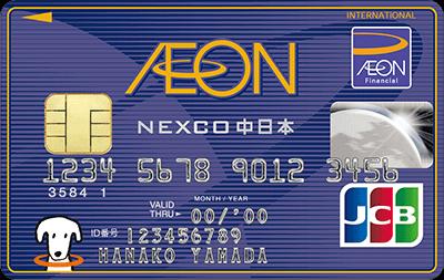 イオンカード NEXCO中日本 高速道路