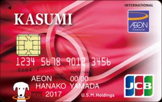 イオンカード KASUMIカード