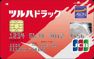 イオンカード ツルハドラッグカード