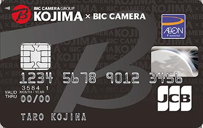 イオンカード ビックカメラ コジマ