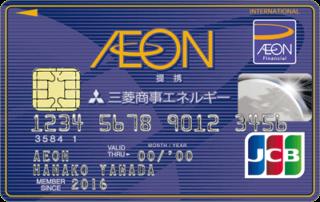 イオンカード 三菱商事エネルギー