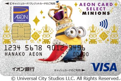 イオンカードセレクト ミニオンズ  映画1000円