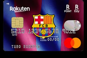 楽天カード FCバルセロナ