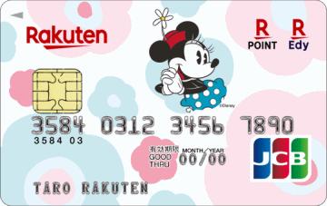 楽天カード ミニーマウス