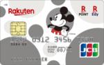 楽天カード ミッキーマウス