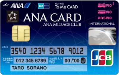 JCBソラチカカード ANA PASMO